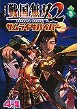 コミック 戦国無双2 サムライサバイバー Vol.5 (KOEI GAME COMICS)