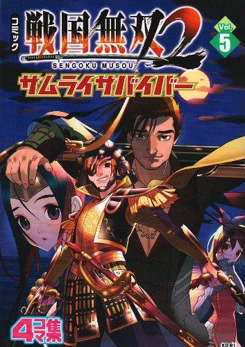 コミック 戦国無双2 サムライサバイバー Vol.5 (KOEI GAME COMICS)の詳細を見る
