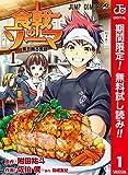 食戟のソーマ カラー版【期間限定無料】 1 (ジャンプコミックスDIGITAL)
