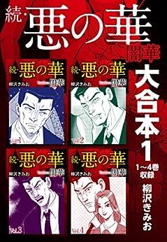 [柳沢きみお]の続・悪の華 闇華 大合本1 1~4巻収録
