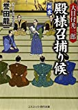 大目付光三郎 殿様召捕り候―刺客 (コスミック・時代文庫)
