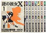 謎の彼女X (なぞのかのじょ エックス) コミック 1-8巻 セット (アフタヌーンKC)