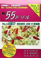 新55ドリル 4 (有名小学校入試対策問題集)