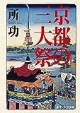 京都の三大祭 (角川ソフィア文庫)