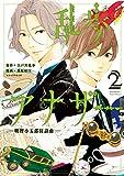 乱歩アナザー ―明智小五郎狂詩曲―(2) (少年マガジンエッジコミックス)