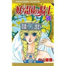 妖精国の騎士(アルフヘイムの騎士) 4