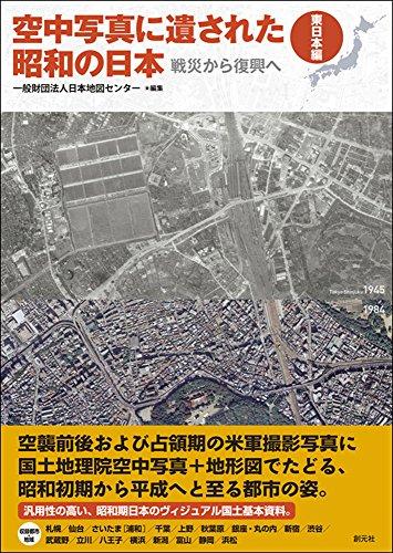 空中写真に遺された昭和の日本〈東日本編〉: 戦災から復興へ
