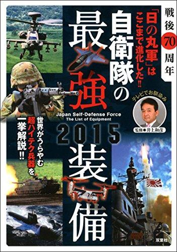 戦後70周年「日の丸軍」はここまで進化した!!自衛隊の最強装備2015 【Kindle版】