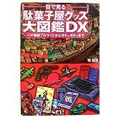 目で見る駄菓子屋グッズ大図鑑DX―パチ怪獣ブロマイドからガチャガチャまで