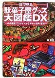 目で見る駄菓子屋グッズ大図鑑DX—パチ怪獣ブロマイドからガチャガチャまで