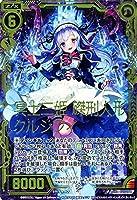 Z/X ゼクス 冥土三姫 磔刑人形クルシフィ(ホログラム) 裏切りの連鎖(B17)/B17-075/SR