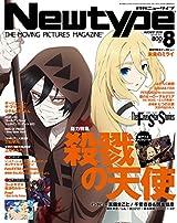 声優直筆データファイル女性編など三大アニメ誌2018年8月号