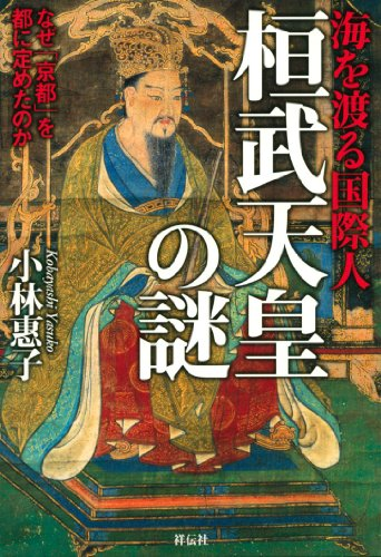 海を渡る国際人 桓武天皇の謎