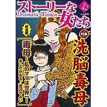 ストーリーな女たち Vol.42 洗脳毒母 [雑誌]