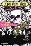 人間・廃業・宣言―世紀末映画メッタ斬り (映画秘宝COLLECTION (29))