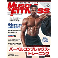 『マッスル・アンド・フィットネス日本版』2017年12月号