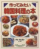 作ってみたい・韓国料理の本 (マイライフシリーズ特集版)