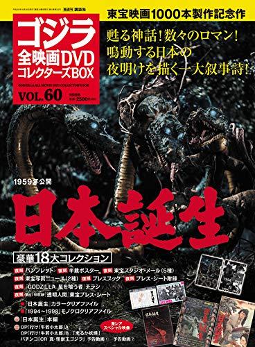 隔週刊 ゴジラ全映画DVDコレクターズBOX(60) 2018年10/30号【雑誌】