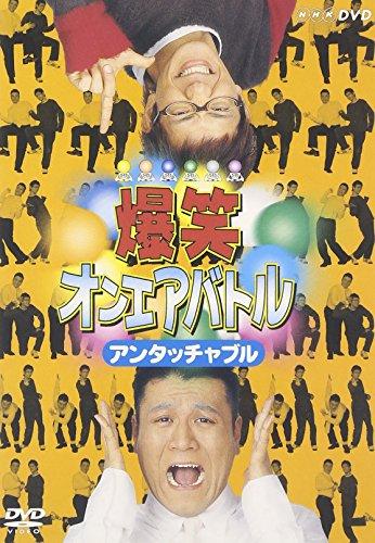 爆笑オンエアバトル アンタッチャブル [DVD] -