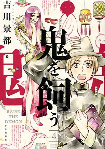 鬼を飼う 4 (ヤングキングコミックス)