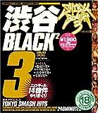 渋谷BLACK2(3)コギャルは眠らない 東京スマッシュヒット [DVD]