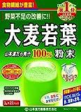 山本漢方製薬その他 大麦若葉粉末100% スティックタイプ 3g*22包の画像