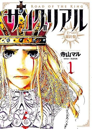 サングリアル~王への羅針盤~ 1 (ビッグコミックス)