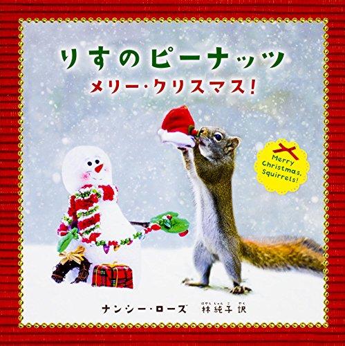 りすのピーナッツ  メリー・クリスマス!の詳細を見る