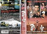 弱虫 [VHS]