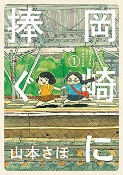 [山本さほ]の岡崎に捧ぐ(1) (コミックス単行本)