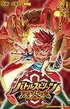 バトルスピリッツ烈火魂 (ジャンプコミックス)