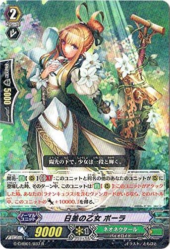 カードファイトヴァンガードG/トライスリーNEXT/G-CHB01/037 日差の乙女 ポーラ R