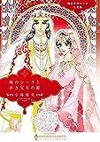 煌めきのシーク三兄弟 暁のシークと赤き宝玉の姫 (ハーモニィコミックス)