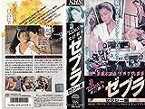 女仕置人ゼブラ セクシー編 [VHS]