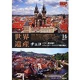 世界遺産 チェコ WHD-1214 [DVD] 画像