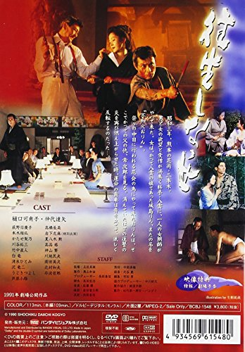 陽炎 [DVD]