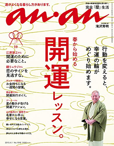 an・an (アン・アン) 2015/04/01号 [雑誌]の詳細を見る