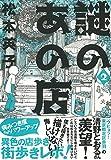 謎のあの店2 (Nemuki+コミックス) 画像