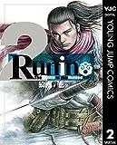 Runin 2 (ヤングジャンプコミックスDIGITAL)