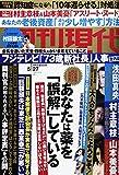 週刊現代 2017年 5/27 号 [雑誌]