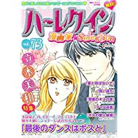 ハーレクイン 漫画家セレクション vol.73 (ハーレクインコミックス)
