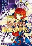 遙かなる時空の中で6(5) (ARIAコミックス)