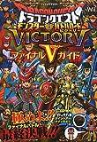ドラゴンクエスト モンスターバトルロードビクトリー Wii版 ファイナルVガイド (Vジャンプブックス)