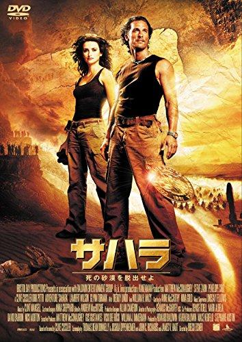 サハラ 死の砂漠を脱出せよ [DVD] -