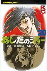 あしたのジョー(20) (週刊少年マガジンコミックス) Kindle版
