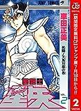 聖闘士星矢【期間限定無料】 2 (ジャンプコミックスDIGITAL)