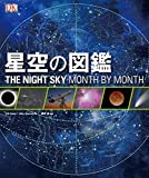 星空の図鑑 THE NIGHT SKY MONTH BY MONTH
