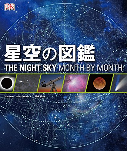 星空の図鑑 THE NIGHT SKY MONTH BY MONTHの詳細を見る