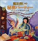 魔法使いの秘密パーティー―魔法の世界を作って、みんなで遊ぼう 魔法使いが教える、パーティーの開き方 (Gihyo Merlin books)