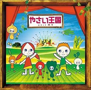 やさい王国(DVD付)